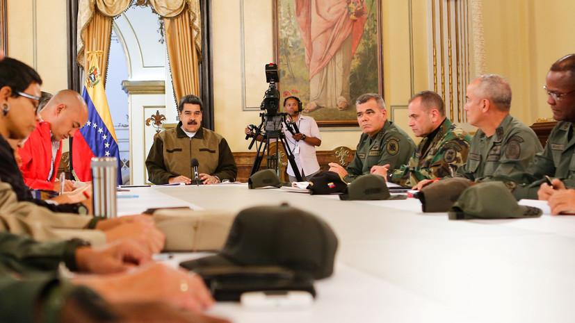 Мадуро объявил о начале новых военных учений в Венесуэле