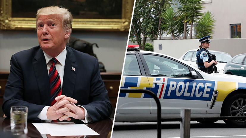 «Президент проявлял нетерпимость»: как демократы в США назначили Трампа виновным в нападении на мечети в Новой Зеландии