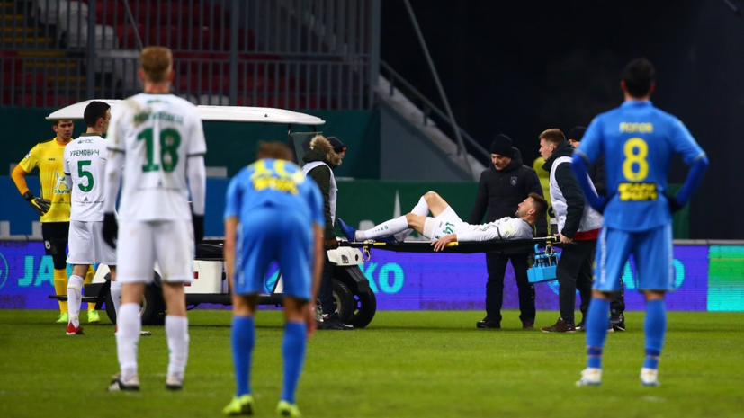 Футболист «Рубина» Гранат получил перелом ноги в матче РПЛ с «Ростовом»