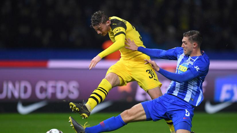 Гол Ройса на 92-й минуте принёс «Боруссии» победу над «Гертой» в матче Бундеслиги