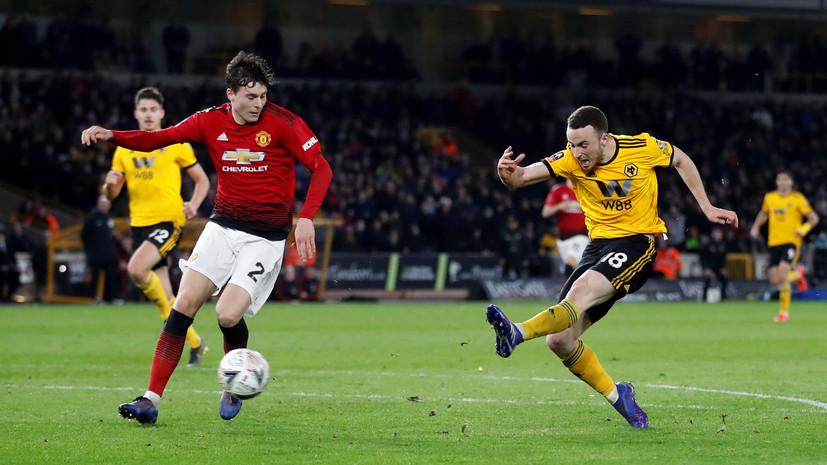«Манчестер Юнайтед» вылетел из Кубка Англии, проиграв «Вулверхэмптону»