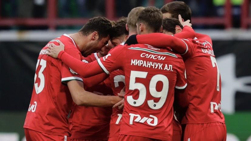«Локомотив» обыграл «Краснодар» в 20-м туре РПЛ благодаря голу с пенальти