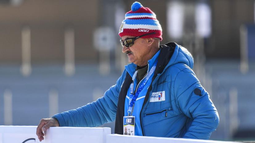 Хованцев останется главным тренером сборной России по биатлону минимум до ОИ-2022