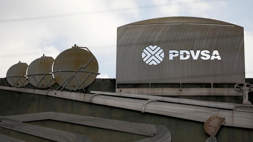 Министр нефти Венесуэлы приедет в Москву на открытие офиса PDVSA