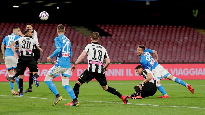 «Наполи» обыграл «Удинезе» в матче Серии А