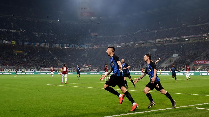 «Интер» победил «Милан» в миланском дерби Серии А