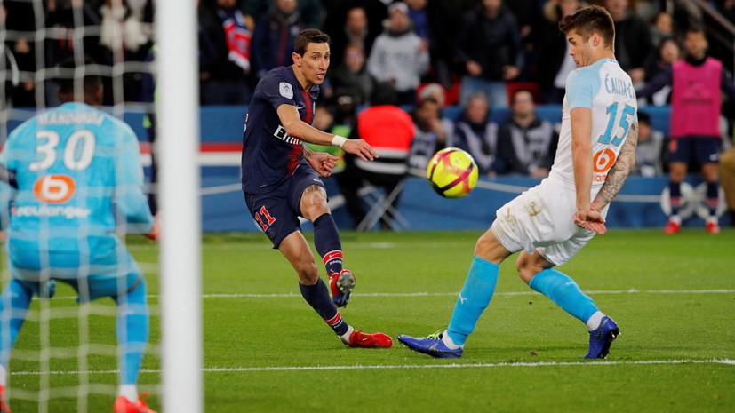 Дубль Ди Марии помог «ПСЖ» обыграть «Марсель» в матче Лиги 1