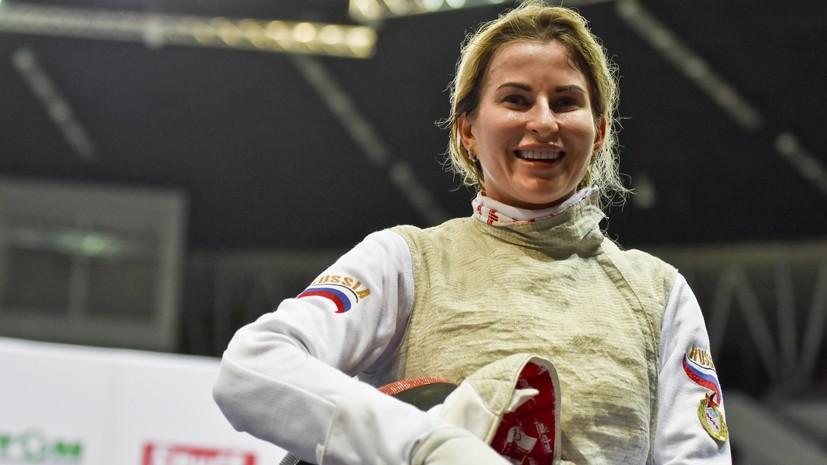 Диреглазова выиграла этап Гран-при в США по фехтованию на рапирах