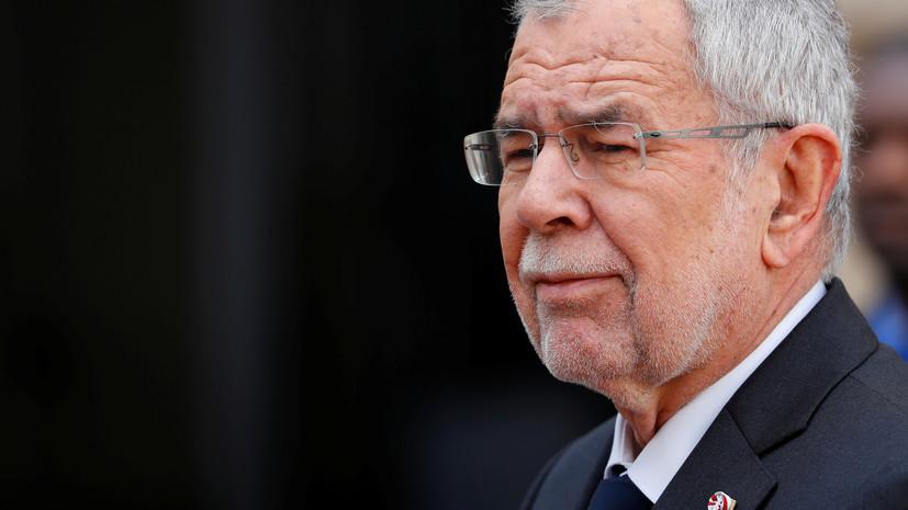 Президент Австрии призвал Европу «не плясать под дудку» Трампа