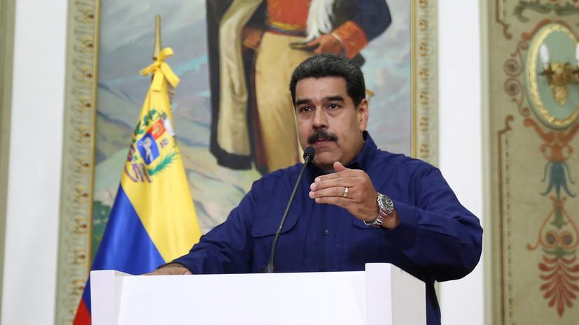 Эксперт оценил идею США ввести санкции против поддерживающих Мадуро россиян
