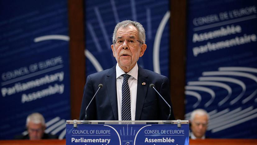 «Не должны плясать под дудку Трампа»: почему Австрия отказывается следовать политическим курсом Вашингтона