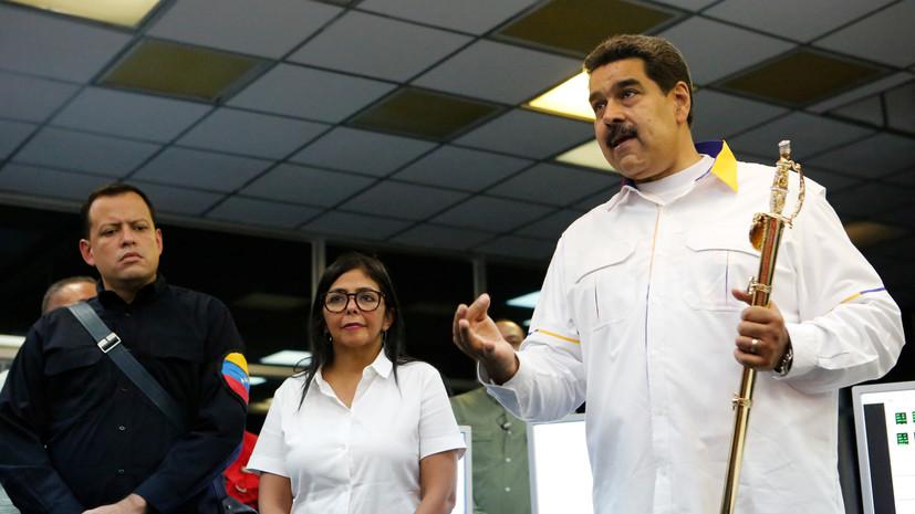 Эксперт прокомментировал идею США ввести санкции против поддерживающих Мадуро россиян