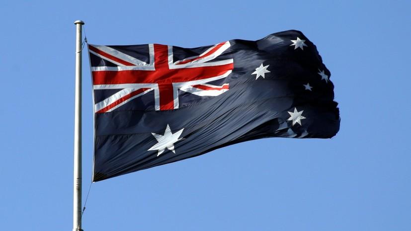 Австралия ввела новые санкции против России