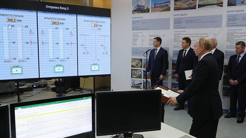 Путин дал старт работе Балаклавской и Таврической ТЭС