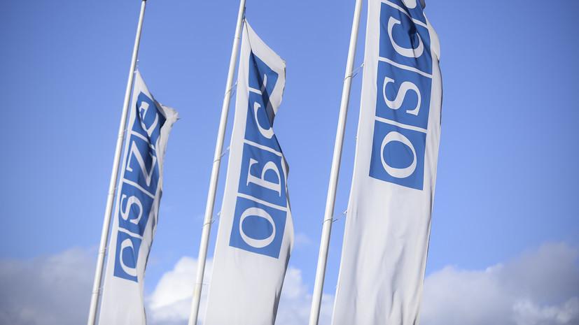 Путин: ОБСЕ не в полной мере отвечает требованиям, для которых создавалась
