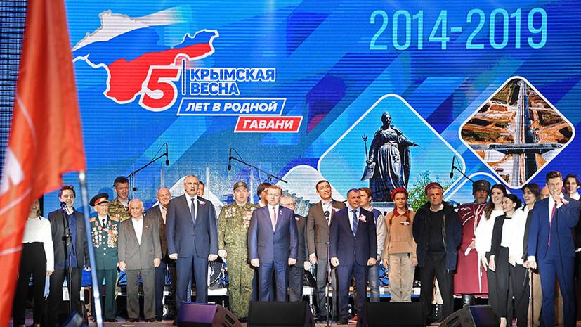 «Не могли не откликнуться на просьбу жителей полуострова»: Россия отпраздновала пятую годовщину воссоединения с Крымом