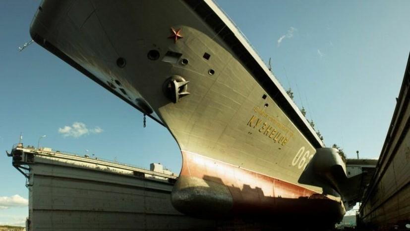 В ОСК рассказали о сроках ремонта и модернизации «Адмирала Кузнецова»