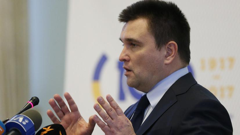 Климкин заявил, что Минские соглашения находятся «в коме»