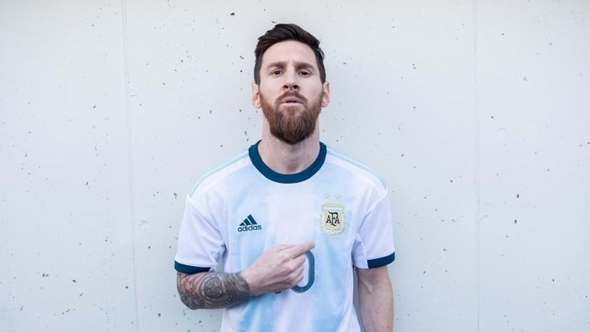 Месси поучаствовал в презентации новой формы сборной Аргентины по футболу