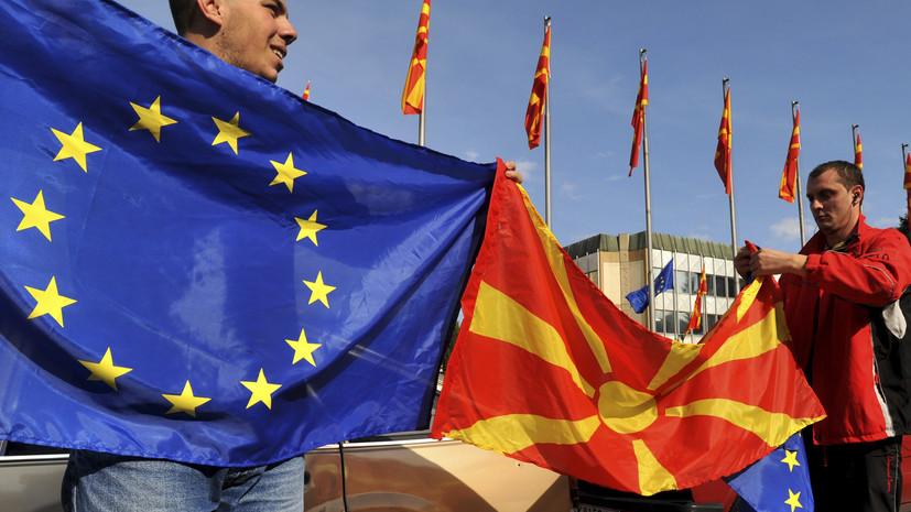 ЕС анонсировал начало переговоров о членстве Северной Македонии
