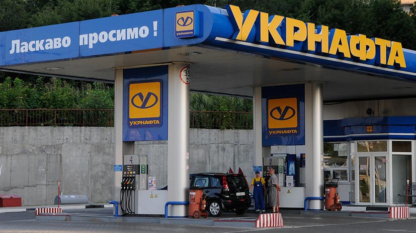 Горючий вопрос: почему Украина сокращает поставки топлива из России и Белоруссии