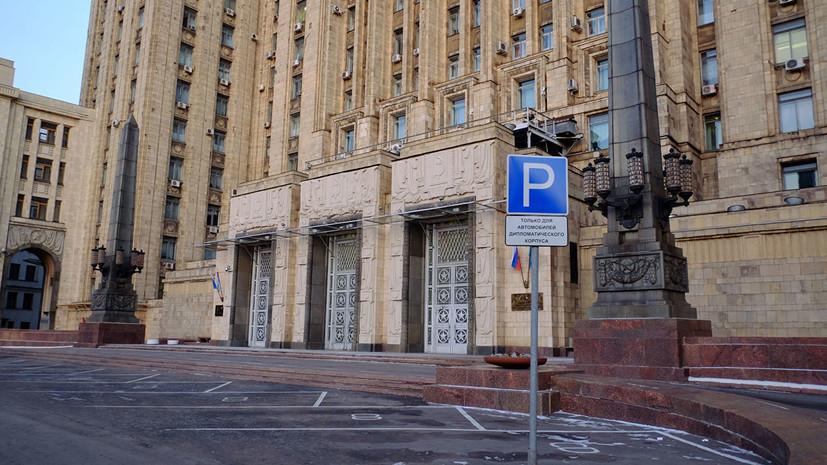 МИД России сделал представление послу Чехии