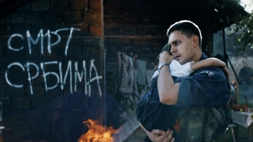 «Последняя трагедия тысячелетия»: в прокат выходит фильм о войне в Югославии «Балканский рубеж»