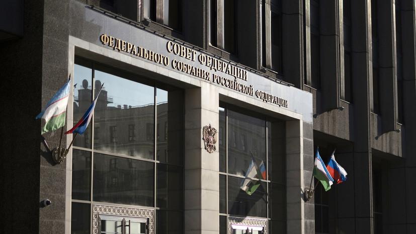 В Совфеде назвали антироссийскими конвульсиями новые санкции Украины