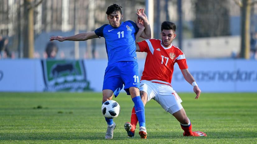 Сборная России по футболу U19 сыграла вничью с Азербайджаном в элитном отборе Евро-2019