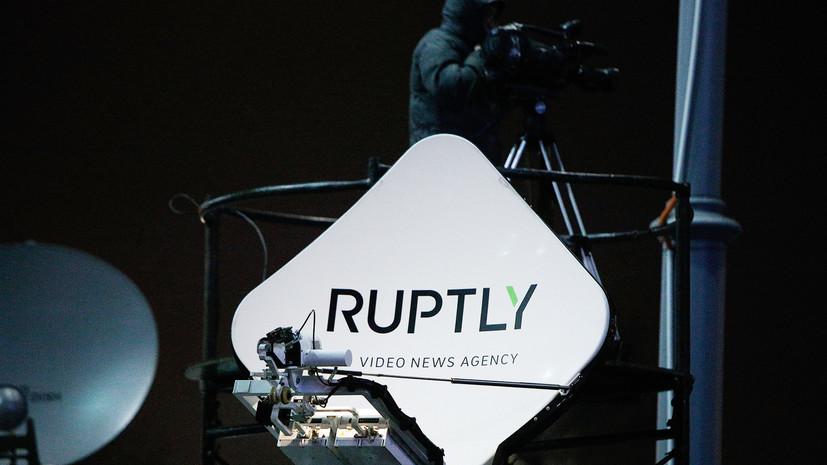 Видеоагентство Ruptly вошло в тройку лидеров по просмотрам на YouTube в ФРГ