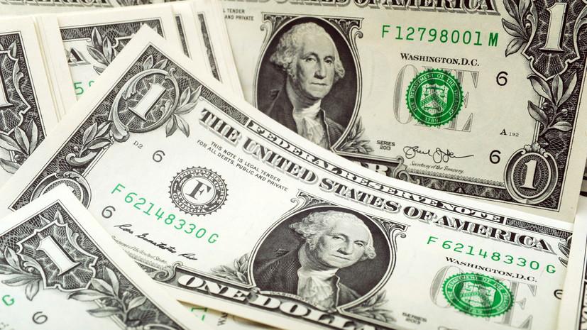 Игра на спад: с чем связано ослабление курса доллара США