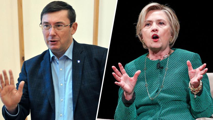 «Купить симпатии» Трампа: что может стоять за расследованием украинского вмешательства в американские выборы