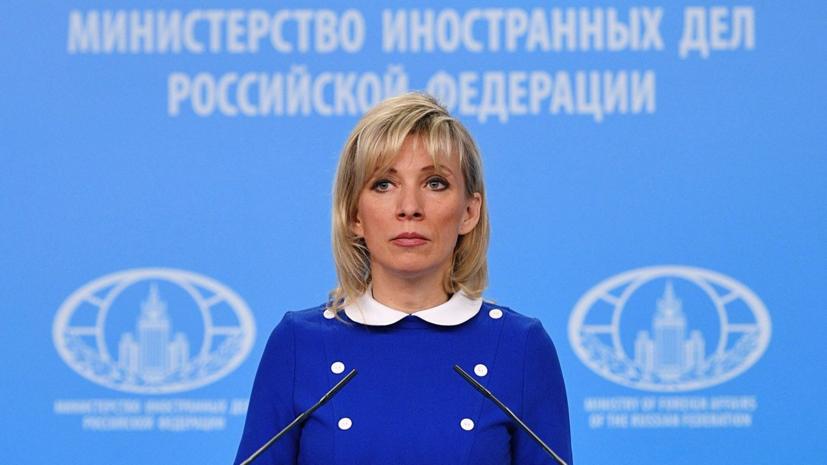 Захарова: Столтенберг не привёл ни одного доказательства якобы нарушений Россией ДРСМД