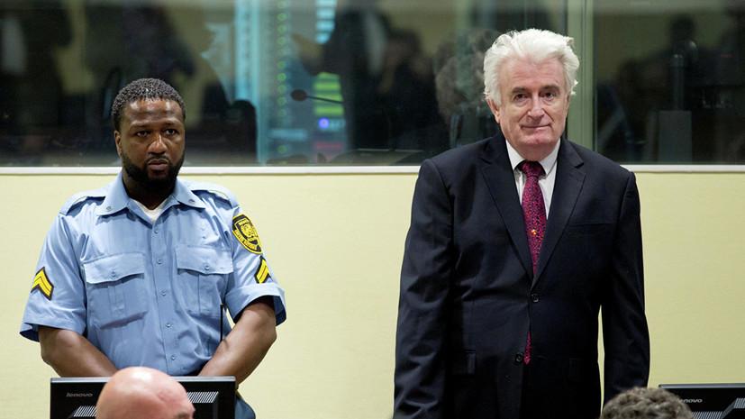 Караджич отреагировал на пожизненный приговор Гаагского трибунала