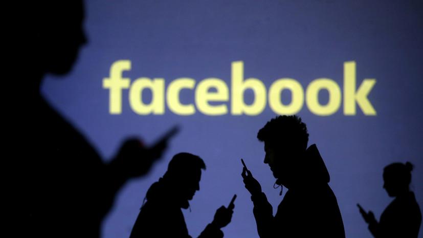 Фейсбук признала факт доступа собственных служащих кпаролям пользователей