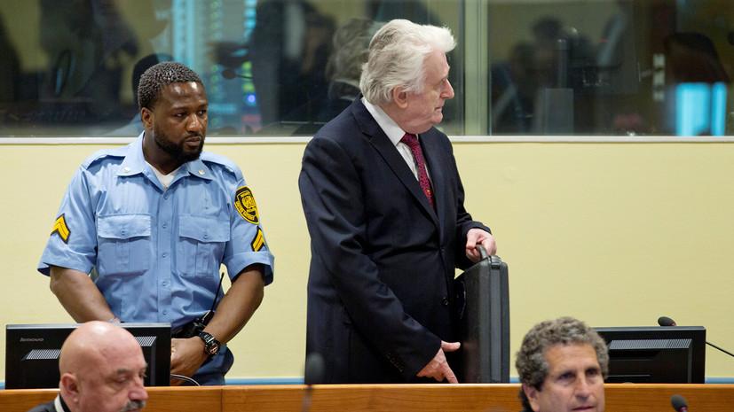 «Предвзятость и ангажированность»: в МИД России прокомментировали ужесточение приговора Радовану Караджичу