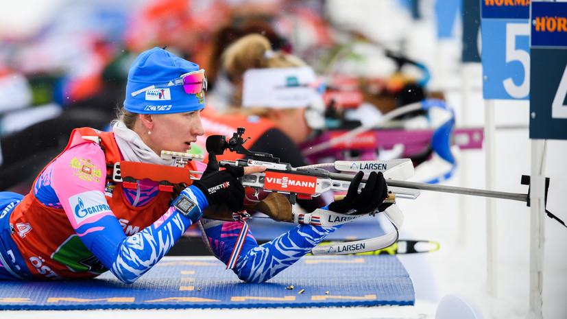 Женская сборная России по биатлону заняла четвёртое место в Кубке наций