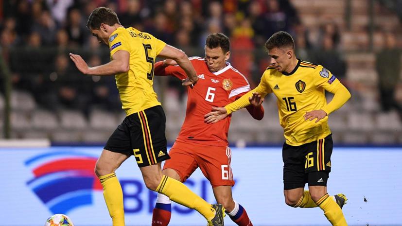 Сборная Бельгии поблагодарила российских футболистов за чистую раздевалку после отборочного матча ЧЕ