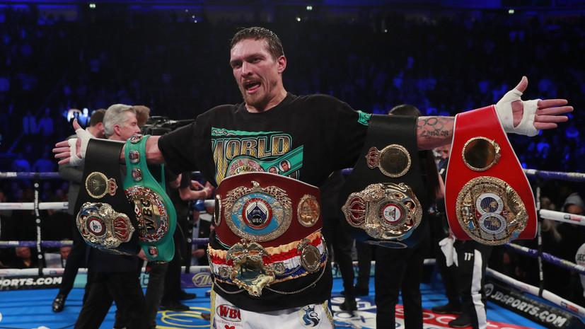 СМИ: Украинский боксёр Усик переходит в тяжёлый вес и проведёт бой с Такамом