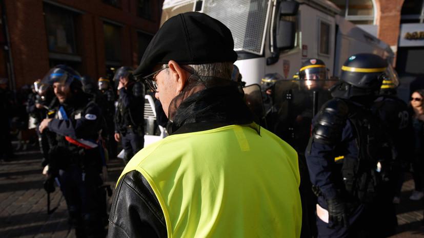 Акции протеста «жёлтых жилетов» запретили в центре французской Тулузы