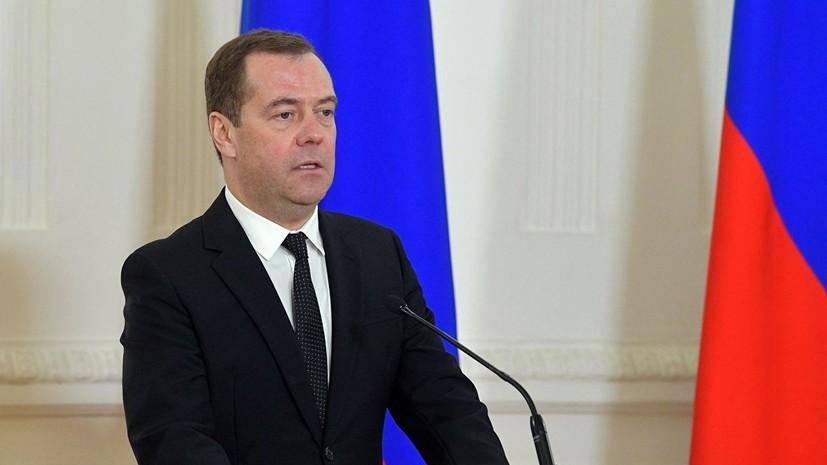 Медведев назвал причину «безрадостной» ситуации на Украине
