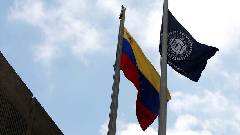 Минфин США ввёл санкции против госбанка Венесуэлы