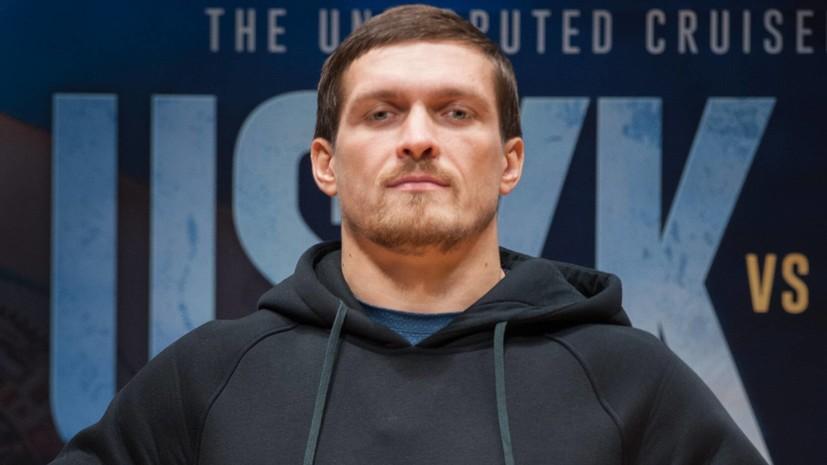 Промоутер Усика объяснил, почему украинский боксёр не будет драться с Поветкиным