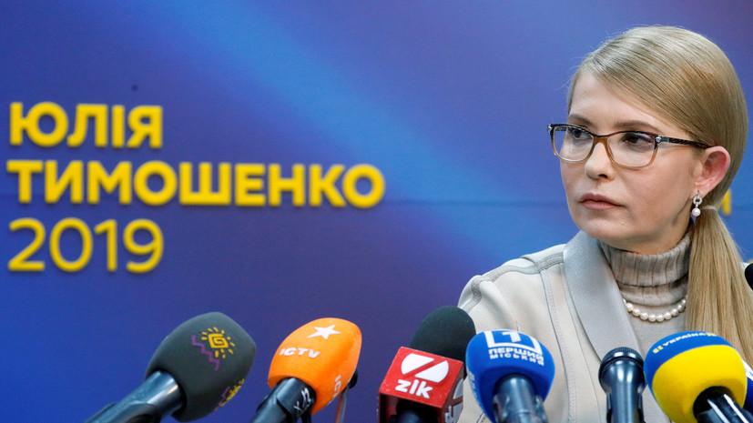 Тимошенко заявила о начале антикоррупционного расследования против Порошенко в ЕС
