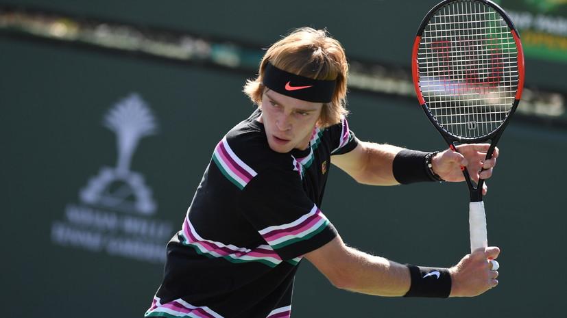 Российский теннисист Рублёв пробился в третий круг турнира в Майами