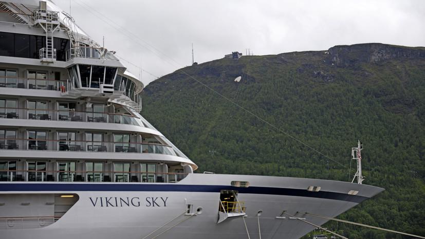 Лайнер Viking Sky доставили в порт Молде