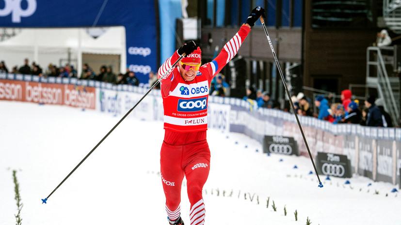 Лыжник Большунов завоевал бронзу в гонке преследования на заключительном этапе КМ
