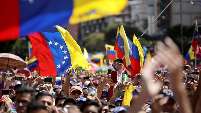 «Вызвать экономический коллапс»: как США пытаются дестабилизировать ситуацию в Венесуэле