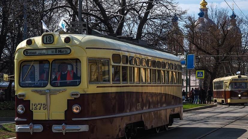 Парад трамваев пройдёт 20 апреля в Москве