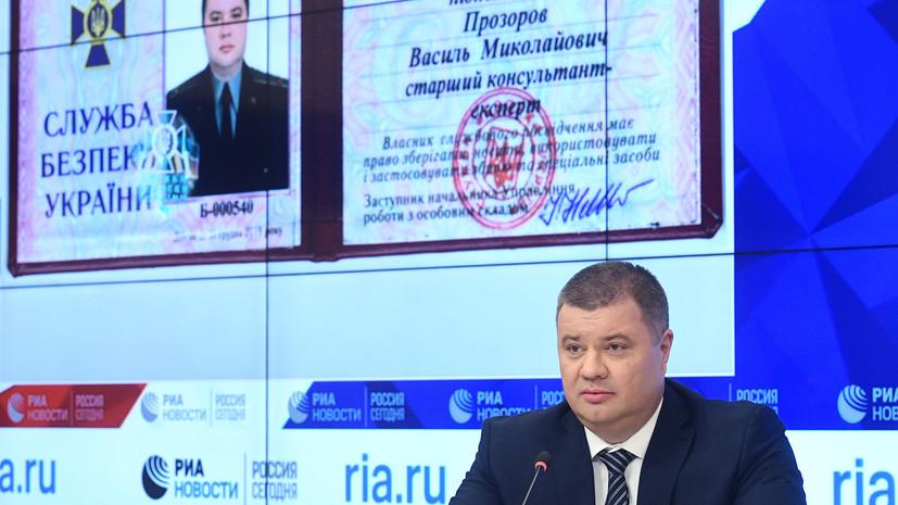 Катастрофа MH17, диверсии в Донбассе и фальсификации на выборах: о чём рассказал на пресс-конференции экс-сотрудник СБУ